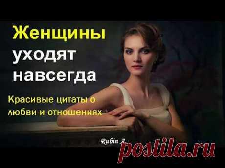 Женщины уходят навсегда! Красивые цитаты и афоризмы известных людей о женщинах и любви!!!