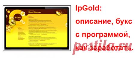 IpGold: описание, букс с программой, как заработать. https://money-internet-list.blogspot.com/