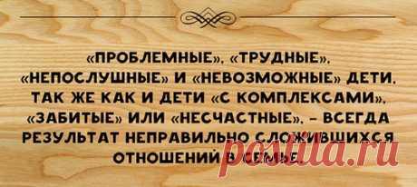 15 дельных советов по воспитанию детей от легендарного психолога - Юлии Борисовны Гиппенрейтер. 15 дельных советов по воспитанию детей от легендарного психолога — Юлии Борисовны Гиппенрейтер.  Показать полностью…