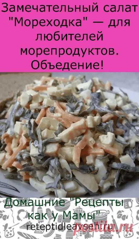 """Замечательный салат """"Мореходка"""" — для любителей морепродуктов. Объедение!"""