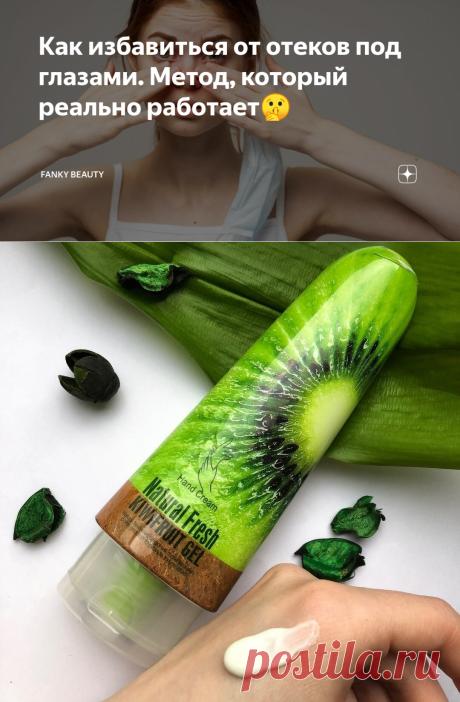 Как избавиться от отеков под глазами. Метод, который реально работает🤫 | Fanky Beauty | Яндекс Дзен