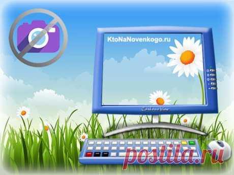 Скриншот (скрин)— что это такое | KtoNaNovenkogo.ru - создание, продвижение и заработок на сайте