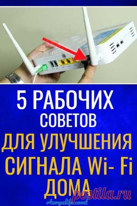 5 рабочих советов для улучшения сигнала Wi-Fi дома   В темпі життя