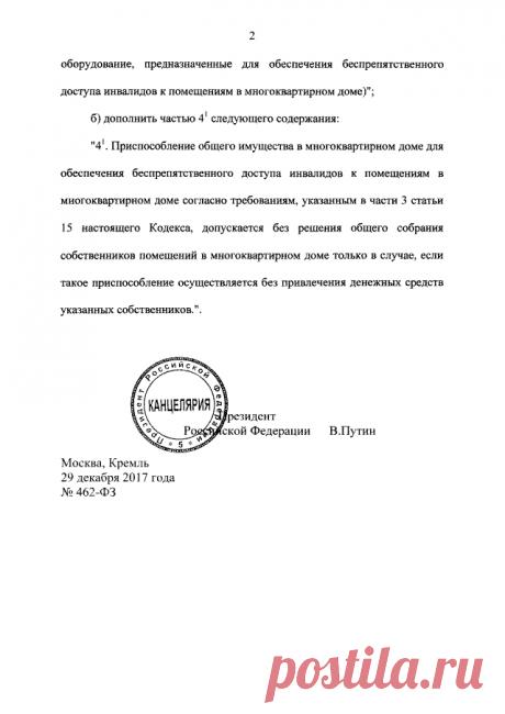 El sistema de la publicación oficial de las actas jurídicas en el tipo electrónico