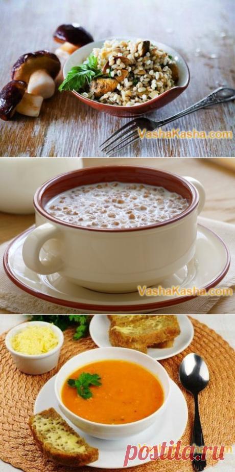 ВашаКаша — самые интересные рецепты каш - Рецепты каш с фото и видео-рецепты. Самые интересные каши в духовке, горшочке или в мультиварке.