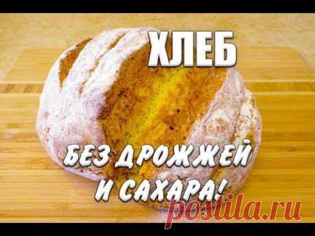 Аромат на Весь Дом! Самый вкусный хлеб без дрожжей! Вкусный домашний хлеб!