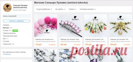 Магазин мастера Сеньора Луковка (seniora-lukovka) (seniora-lukovka) на Ярмарке Мастеров | Краснодар
