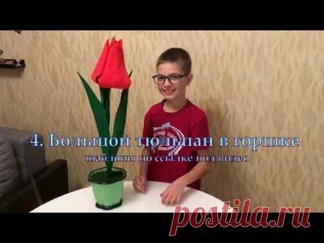 4. Большой тюльпан из фоамирана в горшке - YouTube