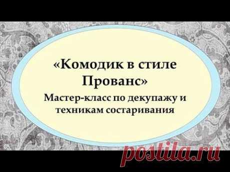 Декупаж для начинающих мебели мастер-класс. Наталья Жукова. Фото-отчет.