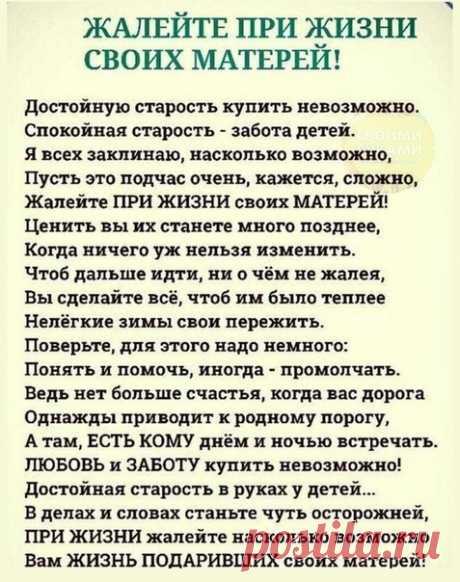 Хорошее стихотворение, которое направляем на правильные мысли.
