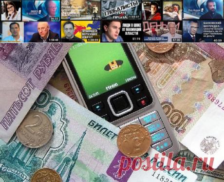 Как телефонные мошенники снимают ваши деньги со счёта? Как не дать им этого сделать? | Pravdoiskatel