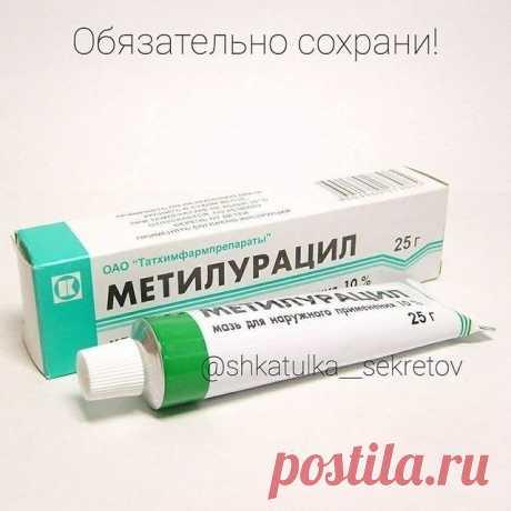 METилyR мазь для наружного применения 25г @shkatulka _sekretov'.