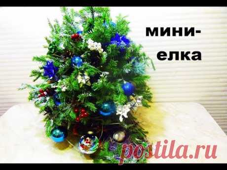 Мини елка своими руками Елка из еловых веток - YouTube