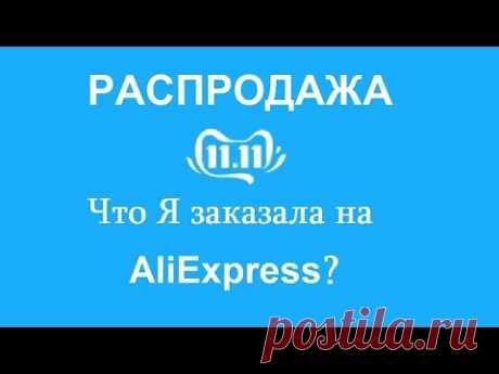 Распродажа 11.11 на АлиЭкспресс / Что Я заказала? - YouTube