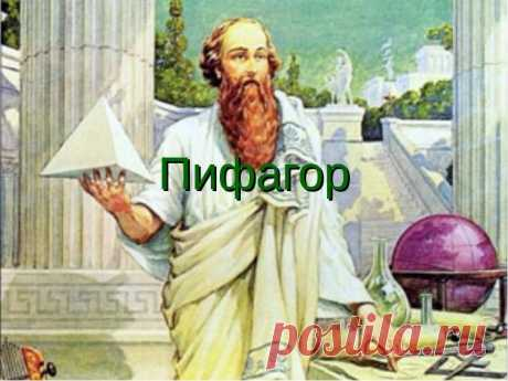 Предмет и основные проблемы философии. Термин «философия» происходит от греческих слов «philia» (любовь) и «sophia» (мудрость). По преданию, это слово впервые ввел в обиход греческий философ Пифагор, живший в 6 веке до н.э. В таком понимании философии как любви к мудрости коренится глубокий смысл. Идеал мудреца (в отличие от ученого, интеллектуала), – это образ нравственно совершенного человека, который не только ответственно строит свою собственную жизнь, но и помогает окружающим людям решать и