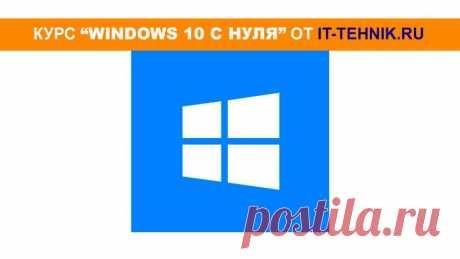 """Windows 10 с нуля для новичков и желающих узнать больше! Первый урок курса """"Windows 10 с нуля"""", из которого Вы узнаете - как установить Виндовс 10, скачать с официального сайта, создать загрузочную флешку USB"""
