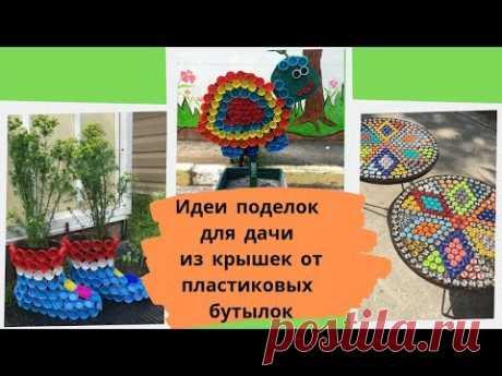 С цветами по жизни!: Идеи поделок для дачи из крышек от пластиковых бутылок