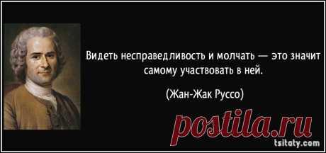Несправедливость... (Ирина Самарина-Лабиринт) / Стихи.ру