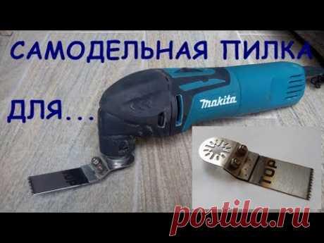 Самодельная пилка для мультимастера - homemade saw MultiMaster