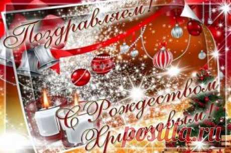 Поздравления с Рождеством Христовым 2019: красивые стихи, картинки, пожелания своими словами