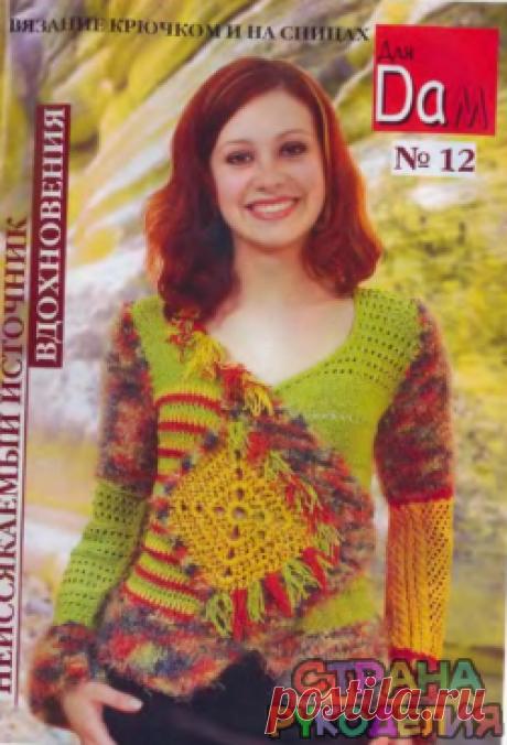 "Журнал ""Для дам""№ 12-2006 - Журнал ""Для дам"" - Журналы по рукоделию - Страна рукоделия"