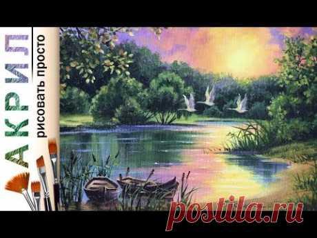 «Закат на озере. Лебеди» как нарисовать пейзаж 🎨АКРИЛ! Мастер-класс ДЕМО