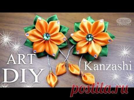 Яркий цветок Канзаши со стразами.Быстро.Просто. Красиво.  Рукоделие. МК. DIY. Hand Made. Art.