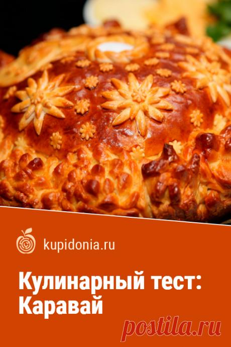 Кулинарный тест: Каравай. Развлекательный тест по русской кухне. Проверьте свои знания!