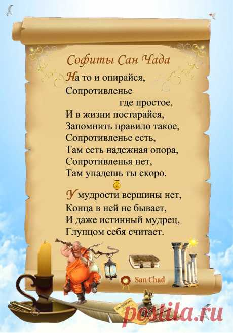 САН ЧАД * СОФИТЫ SAN CHAD * SOFITS стр. 19  D-r sciense Chernykh Alexander D. (alias San Chad). The author of 14 books, 1 opening, 13 inventions and more than 100 publications. Talk of the World and International Congresses. Author THEORY CONSTANTS and the hypothesis of climate change on Earth. Discovered new things of science: mathematical philosophy, and genosofiyu geliosofiyu. In 1996, the author has released volumes of 4 GB disk. Stored at the World Library of Alexandria (Egypt).