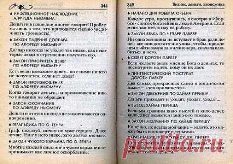 Сергей Анатольевич — «Совр. энц. афоризмов 172.jpg» на Яндекс.Фотках