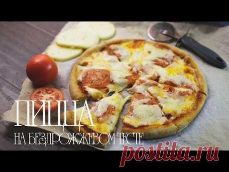 Пицца на бездрожжевом тесте (Рецепты от Easy Cook)