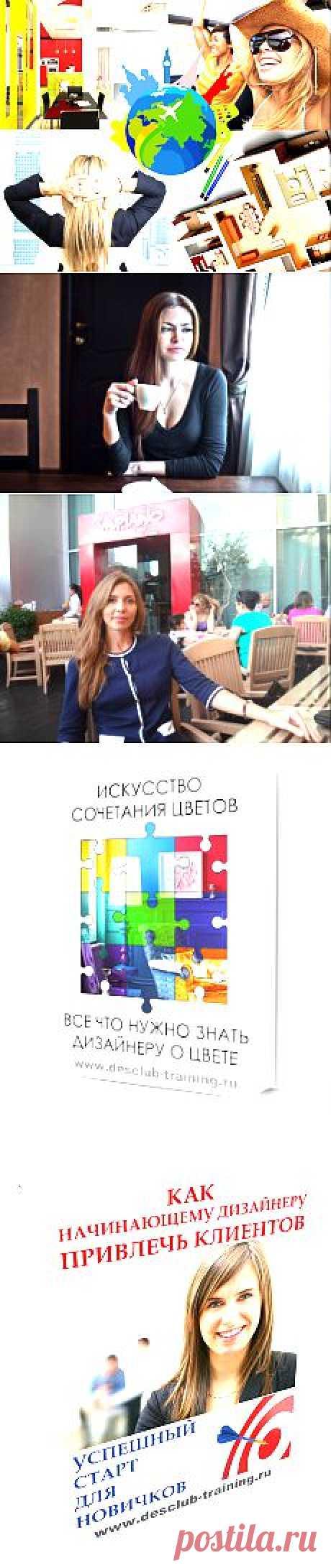 Дизайнер | Официальный сайт дизайнера Галины Татаровой Design Club