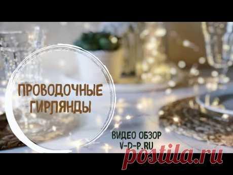 Добавляем уюта и тепла с помощью гирлянд! 🤩 Видео обзор V-D-P.ru