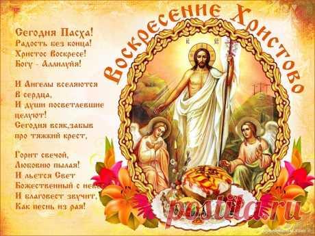 Воскресение Христово - картинки и открытки Воскресение Христово картинки для поздравления, C Пасхой открытки на праздники бесплатно.