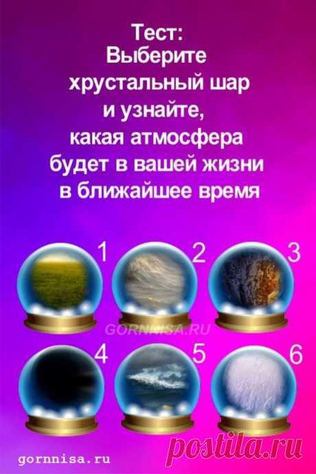 Тест - Выбранный хрустальный шар покажет доминирующую атмосферу в Вашей жизни
