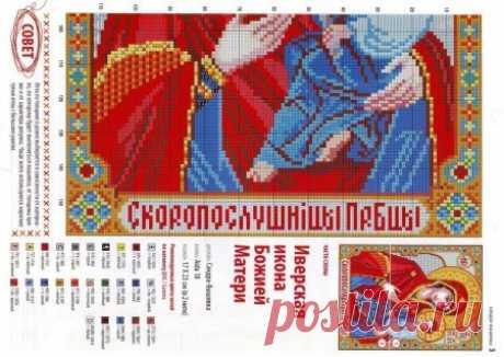 Ч2 Образ Богородицы Скоропослушница. Цветная схема для вышивки крестиком бисером