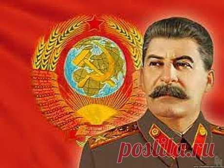 Нужен ли современной России Сталин?