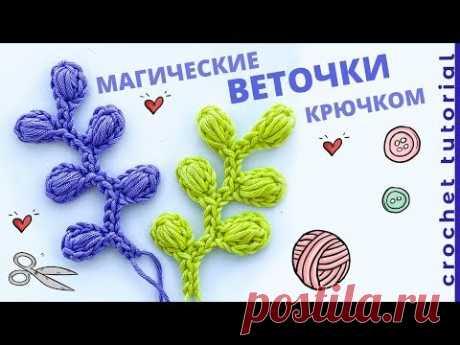 How to Crochet Leaf Branch. Вязание ВЕТОЧКИ крючком. Tutorial.