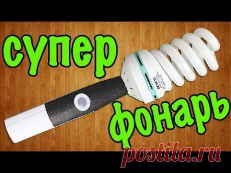 Как сделать супер фонарь своими руками / How to make a super flashlight - YouTube