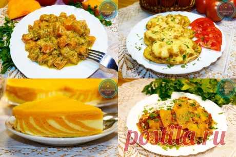 Блюда из тыквы, которые я готовлю каждый год: хоть на обед, хоть на ужин (подборка вкусных, недорогих рецептов) | Мастерская идей | Яндекс Дзен