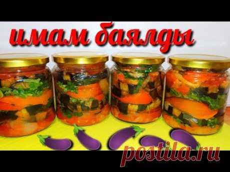 🍆🍆Имам-Баялды! Самый Вкусный Салат из Баклажанов на Зиму без Уксуса! Eggplant salad