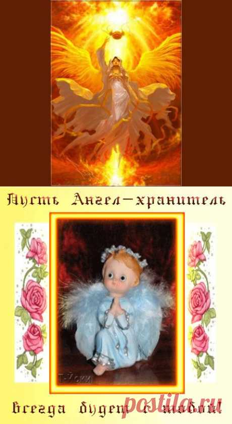 """MORNING PRAYER to the GUARDIAN ANGEL ABOUT ATTRACTION of GOOD LUCK.   Informative website, 1000 мелочей"""""""