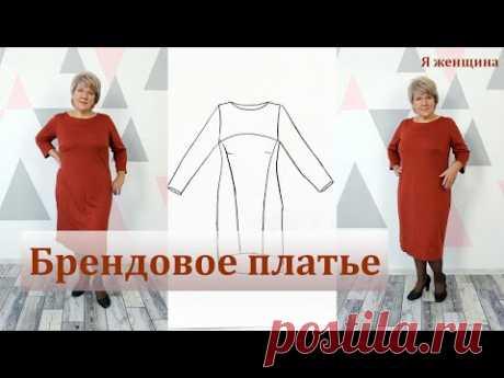 Копируем платье Итальянского бренда. Элегантность и простота в деталях. Пошив за один вечер