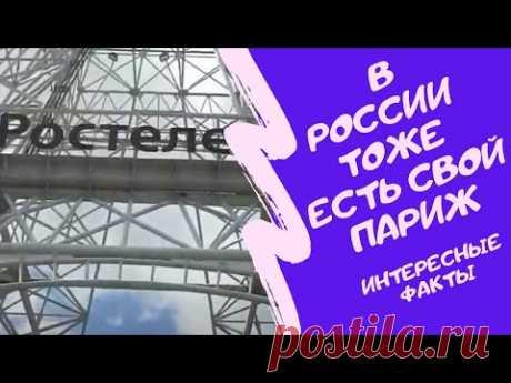 В России тоже есть свой Париж (интересные факты и места) путешествия по России на машине
