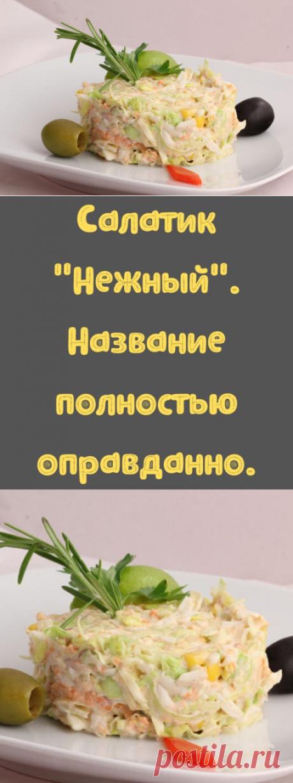 """Салатик """"Нежный"""". Название полностью оправданно. - My izumrud"""