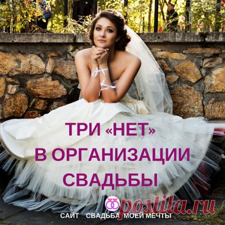 Три условия для красивой свадьбы или что не надо делать, если хотите организовать Свадьбу своей мечты. Хорошо продуманную, на рассчитанный бюджет и сказочно красивую.