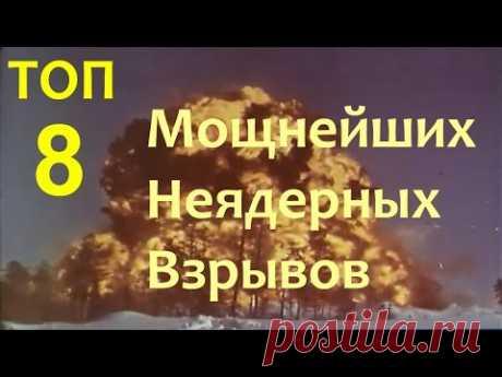 ТОП-8 МОЩНЕЙШИХ НЕЯДЕРНЫХ ВЗРЫВОВ