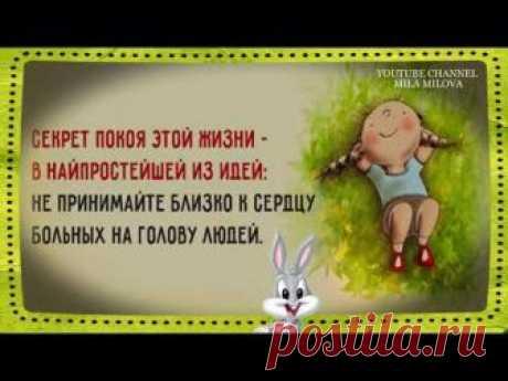 ПОЗИТИВЧИК  МУДРОСТИ ЖИЗНИ))) - POSITIVE WISDOM OF LIFE)))