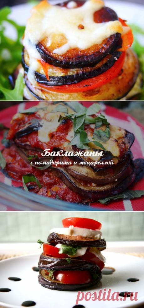 Баклажаны рецепты с фото: баклажаны с моцареллой и помидорами – баклажаны в духовке рецепты