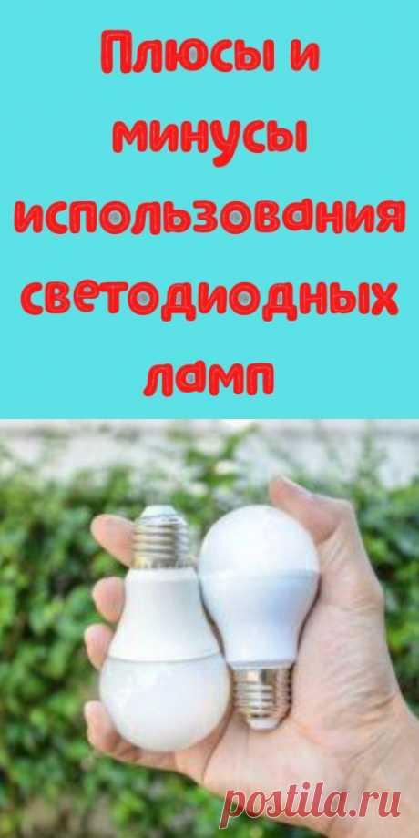 Плюсы и минусы использования светодиодных ламп - likemi.ru
